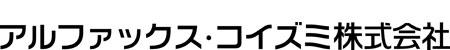 アルファックス・コイズミ株式会社
